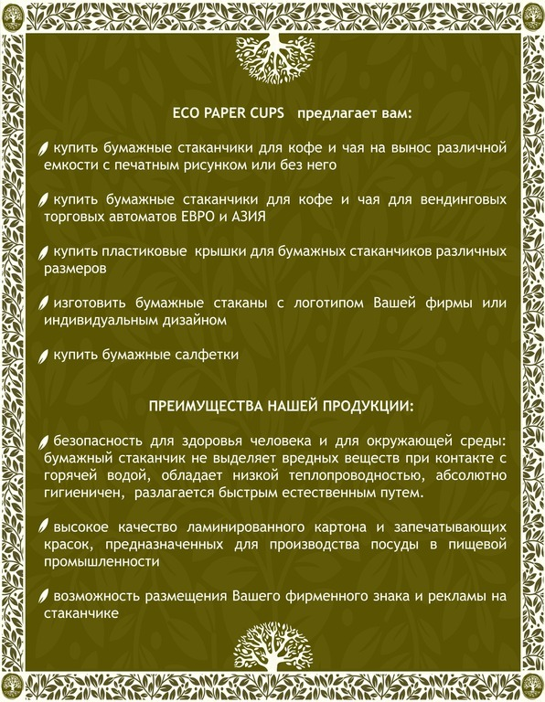 paper-cups.ru производство бумажных одноразовых стаканов